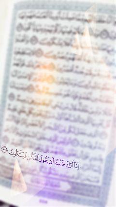 ramadan quraan
