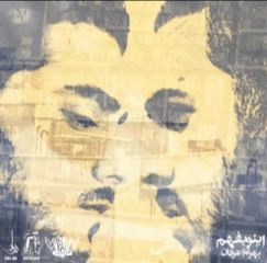iran erfan bahram rapfarsi